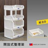 開放式整理架 斜口籃 組合D 台灣製 檔案架 文件架 資料架 收納籃 桌面《生活美學》