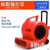 220V地面地毯強力吹乾機酒店衛生間除濕大功率吹風機 CJ2515『易購3c館』