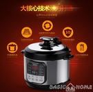 高壓鍋電壓力鍋家用5L高壓鍋飯煲特價2官方旗艦34-6人5升大容量  LX HOME 新品