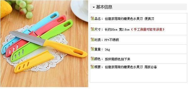 [協貿國際] 創意家居簡約糖果色水果刀不銹鋼削皮刀 (10個價)