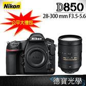 Nikon D850 + 28-300 F/3.5-5.6G ED VR   10/31前登錄送1萬元郵政禮券+防丟小幫手  總代理公司貨 分期0利率