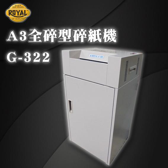 【皇家 ROYAL】 G-322 A3 全碎型碎紙機 台灣製/辦公/資料/保密/銷毀