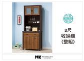 【MK億騰傢俱】AS283-01黃金雙色3尺收納餐櫃全組 (含石面)