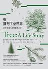 樹,擁抱了全世界:世界環境大師傾聽森之音【城邦讀書花園】