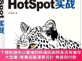 簡體書-十日到貨 R3YY【HotSpot實戰】 9787115343635 人民郵電出版社 作者:作者:陳濤 著