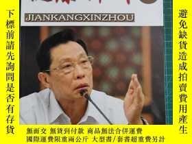 二手書博民逛書店罕見健康忻州(抗擊疫情)鐘南山Y253591