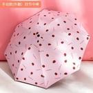 遮陽傘 粉嫩少女ins太陽傘防紫外線學生折疊遮陽傘晴雨傘兩用全自動【快速出貨八折搶購】