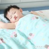 嬰兒蓋毯 寶寶純棉紗布空調被毛毯 兒童浴巾小被子小毯子薄款夏季【果果新品】