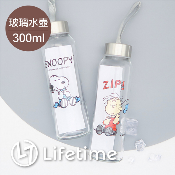 ﹝史努比巧用玻璃水壺300ml﹞正版玻璃水瓶 冷水瓶 隨行瓶 牛奶瓶 SNOOPY〖LifeTime一生流行館〗