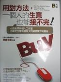 【書寶二手書T6/行銷_CFR】用對方法一個人的生意也能接不完_網路老貓