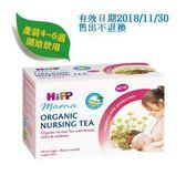 喜寶 HiPP-有 機媽媽ㄋㄟㄋㄟ茶包 (1.5g*20入)X6盒 1200元【現貨一組 】