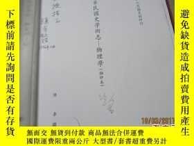 二手書博民逛書店中華民國史學術志――物理學罕見抽印本 簽名 136919636