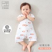 嬰兒衣服夏季薄款短袖純棉連身衣3-12個月男女寶寶爬爬服外穿可愛 快速出貨