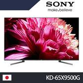 【SONY 索尼】65型4K HDR連網液晶電視 KD-65X9500G※買就送手沖咖啡組