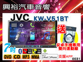 【JVC】KW-V51BT MP3/WMA/Divx/AAC/DVD/CD/USB 7吋藍芽觸控螢幕主機
