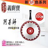 義廚寶 32CM新絕色系列深炒鍋 三件組/送食譜 D205