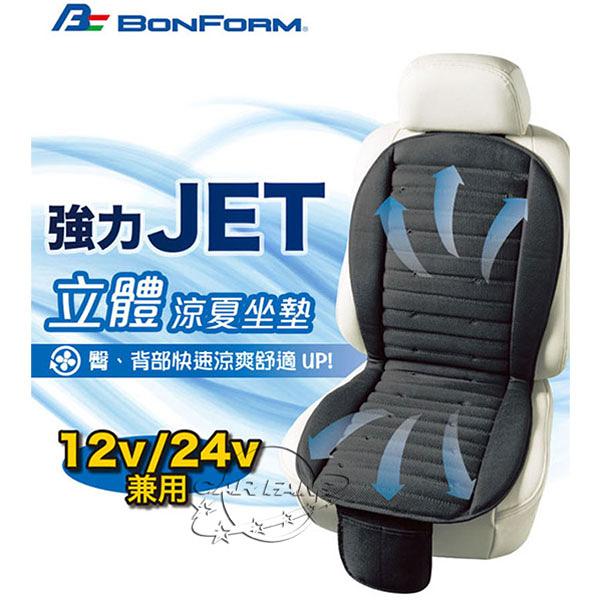 【愛車族】BONFORM 強力JET立體極致涼夏L坐墊-黑 B5472-07