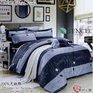 天絲棉 TENCEL【兩用被床包組】5*6.2尺 御元居家『新的心跳』四件套天絲棉寢具