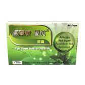 HUA富藻康 優抗強化配方膠囊50顆裝(美國製造進口)【德芳保健藥妝】