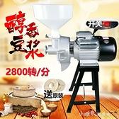 現貨 磨漿機 磨漿機商用米漿機家用打漿豆漿機豆腐機全自動石磨腸粉機【全館免運】
