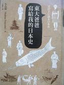 【書寶二手書T5/歷史_NRO】東大爸爸寫給我的日本史_小島毅