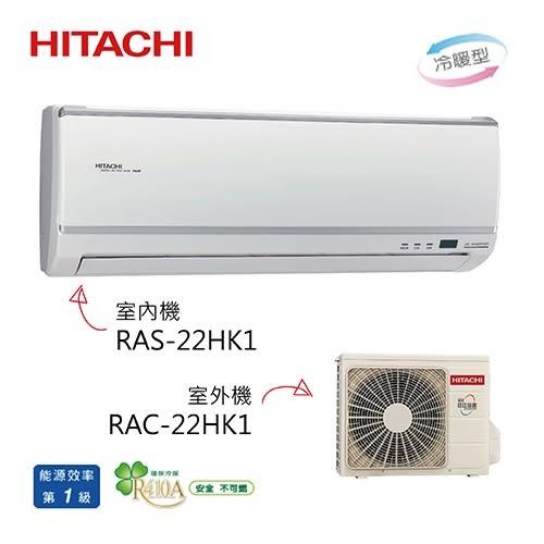 【結帳再折+24期0利率+超值禮+基本安裝】日立 RAC-22HK1 / RAS-22HK1 分離式 變頻 冷暖氣 冷氣