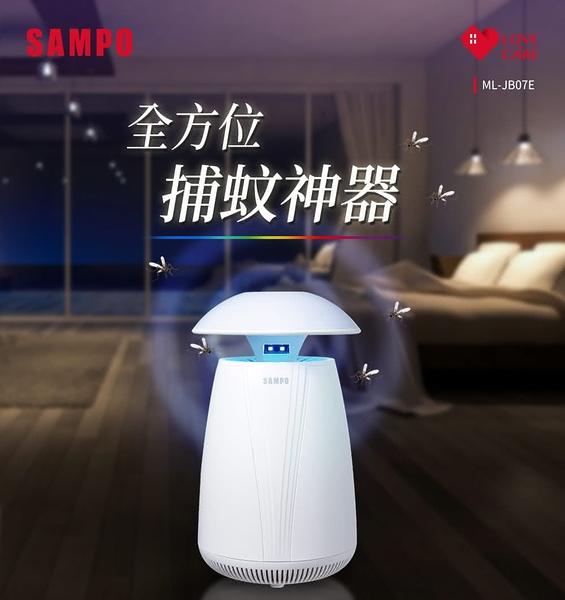 SAMPO聲寶 家用型吸入式UV捕蚊燈 ML-JB07E(可當氣氛燈) **免運費**