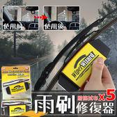 【AF229】 汽車雨刷修復器 清潔器 雨刷 修復 刮片 水撥 防跳動 雨刷清潔器