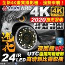 【台灣安防家】士林電機 AHD 夜鷹機 4K 800萬 24 IR LED 紅外線 防水 攝影機 適 8MP DVR 主機 工程寶