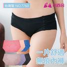 內褲/日系 低腰無痕內褲 舒適好穿 柔軟...
