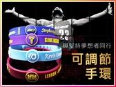 進口矽膠 防過敏 NBA手環 手環 3D立體字 勇士 Curry James 籃球手環 運動