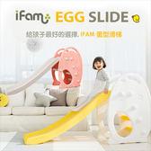 ✿蟲寶寶✿【韓國Ifam】Egg slide 親子同遊 溫馨家庭 韓國原裝 兒童溜滑梯 - 蛋型 2色可選