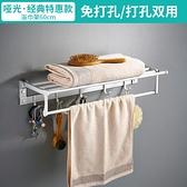 浴室置物架 毛巾架太空鋁衛生間免打孔壁掛廁所掛架衛浴五金掛件套裝【八折搶購】