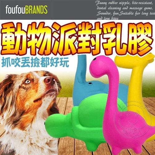 四個工作天出貨除了缺貨》FouFouBrands加拿大》寵物動物派對乳膠玩具系列