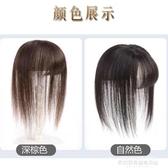 新品秒殺假髮女頭頂補髮片髮蓋遮白髮真髮空氣劉海無痕自然局部髮頂假髮片