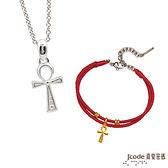 J'code真愛密碼 巨蟹座守護-生命安卡黃金紅繩手鍊+純銀墜子 送項鍊