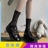 蕾絲襪 襪子女中筒襪蕾絲花邊長潮短襪日系可愛復古