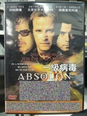 挖寶二手片-Y67-048-正版DVD-電影【一級病毒】-朗帕爾曼 克里斯多夫藍伯特