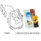 【奇奇文具】迪多deflect-o 77401 A4 三層高背錄展示架/型錄架/型錄架/標示架 (附隔板)