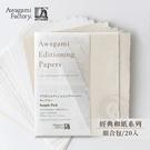『ART小舖』Awagami日本阿波和紙 經典和紙系列組合包21x26cm 20入 單包