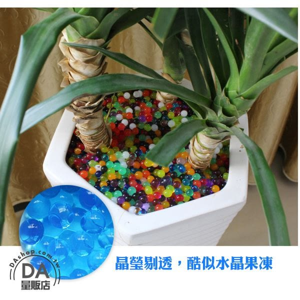 吸水水晶土 魔晶土 水晶泥土 水晶土海洋寶寶 吸水珠 發泡珠 水耕土壤種子 園藝栽培 藍色(59-399)