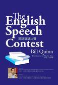 (二手書)英語演講比賽