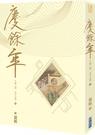 慶餘年 第三部(四)【城邦讀書花園】...