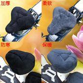 電動車坐墊套座套冬季軟電動自行車后座墊-交換禮物