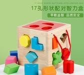 兒童益智形狀配對智力盒1-2-3歲寶寶積木玩具 萬客居