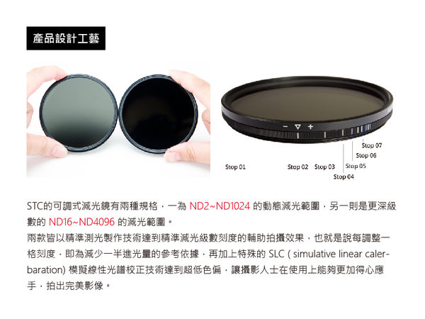 【STC】Variable ND2~1024 Filter 77mm 可調式減光鏡