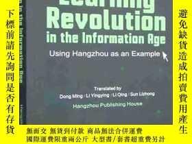 二手書博民逛書店罕見信息時代的學習革命以杭州為例Y307450 翁衛軍 編;Dong、Ming、Li、Yingying、Li