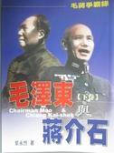 【書寶二手書T2/傳記_JBE】毛蔣爭霸錄—毛澤東與蔣介石(下卷)_葉永烈