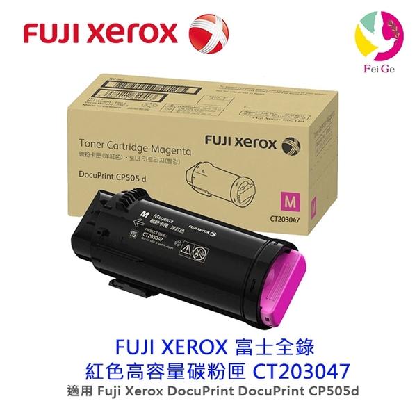 分期0利率 FUJI XEROX 富士全錄 原紅色高容量碳粉匣 CT203047 /適用 CP505d