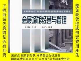 二手書博民逛書店罕見會展場館經營與管理Y188615 林大飛編著 重慶大學出版社
